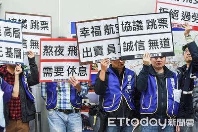 勞動部:華航機師罷工並非工會爭取權益唯一手段