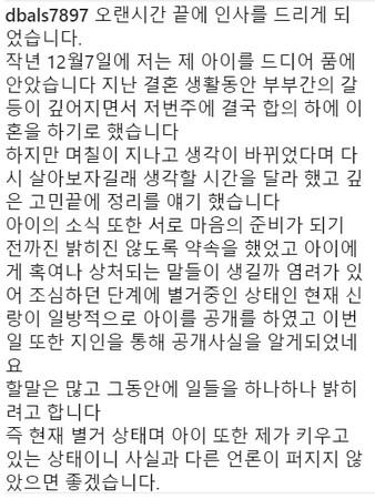 ▲俞敏自爆跟P-Goon協議離婚。(圖/翻攝自俞敏Instagram)