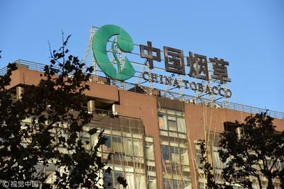 中菸國際赴港IPO 母公司利稅總額5.1兆元