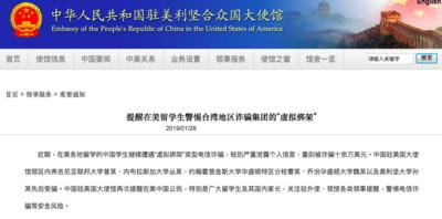 中國駐美使館發「重要通知」 點名嚴防台灣詐騙集團「虛擬綁架」