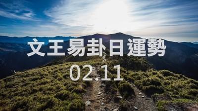文王易卦【0211日運勢】求卦解先機