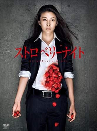 ▲《草莓之夜》重新翻拍,主角大換血。(圖/翻攝自日網、推特)