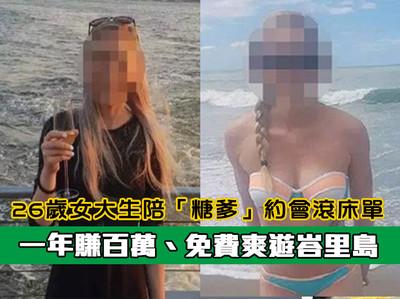 26歲女陪「糖爹」滾床單 年賺百萬
