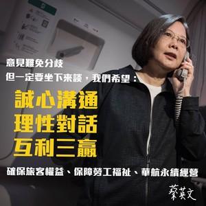 蔡英文談華航罷工:提3大態度、達成3目標
