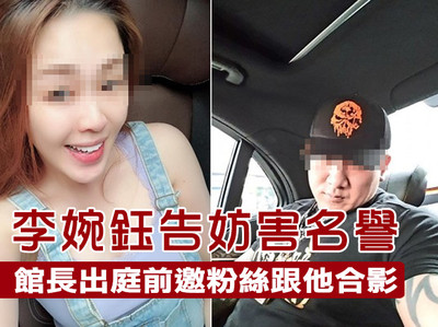即/李婉鈺告妨害名譽 館長邀粉絲到地檢找他