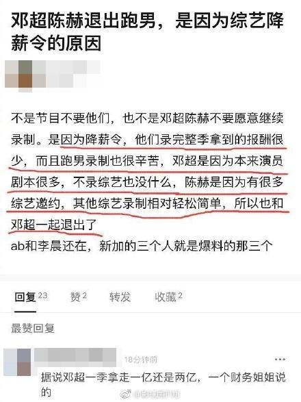 《跑男7》大換血爆內幕! 鄧超、鹿晗抗「限薪令」天價酬勞曝光