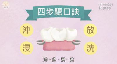 假牙用牙刷清潔嗎? 專家建議保養「四步驟」簡單上手