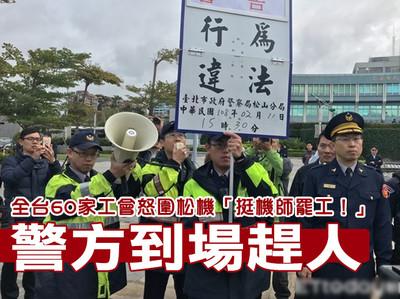 全台逾50家工會怒圍松機「挺機師罷工!」