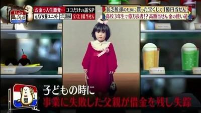 高三買彩券「中一億日圓」!歌手憶童年..鉅款被媽沒收,從此消失
