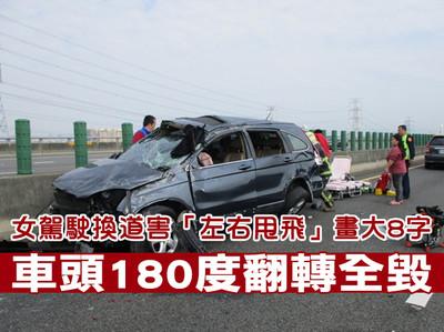 女駕駛換道失控害「左右甩飛」 車頭全毀