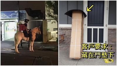送貨員超奇葩!車沒油騎馬送披薩 貨品送到附上自己的大肌肉照