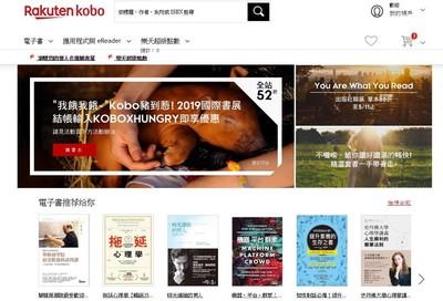書展登場 樂天Kobo電子書限時52折