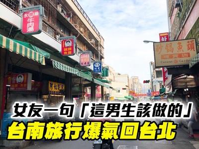 台南3天2夜吵架 他回一句…女友火了回台北