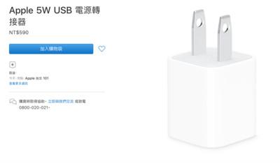 傳2019年iPhone仍搭配5W充電頭