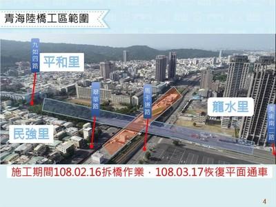 高雄拆橋第一彈 16日將開拆青海陸橋