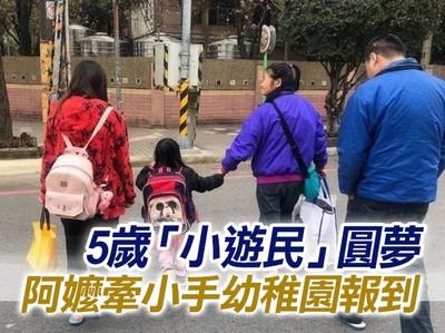 阿嬤牽小手幼稚園報到 5歲「小遊民」超開心