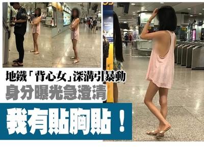 地鐵「淡粉背心女」:我有貼胸貼