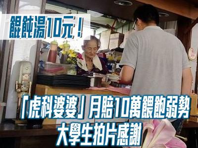 虎科婆婆10元麵店 學生拍片感謝