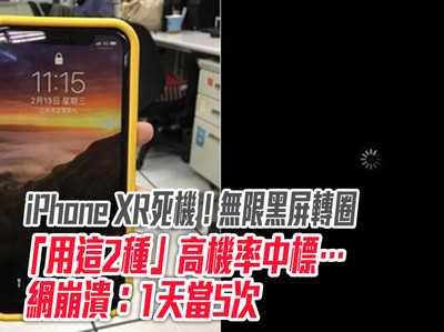 iPhone XR無限黑屏轉圈!網哭:1天5次