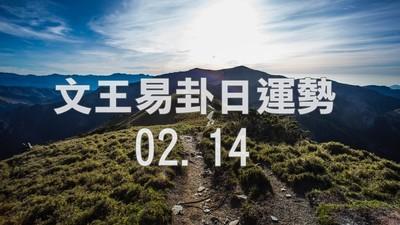 文王易卦【0214日運勢】求卦解先機