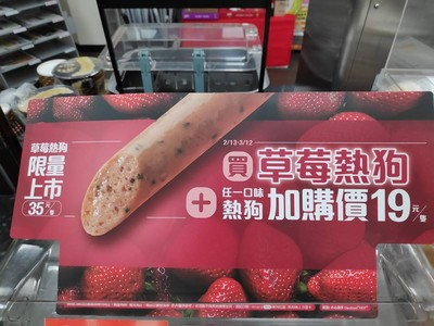 網狂熱議!全家首發噴汁草莓熱狗