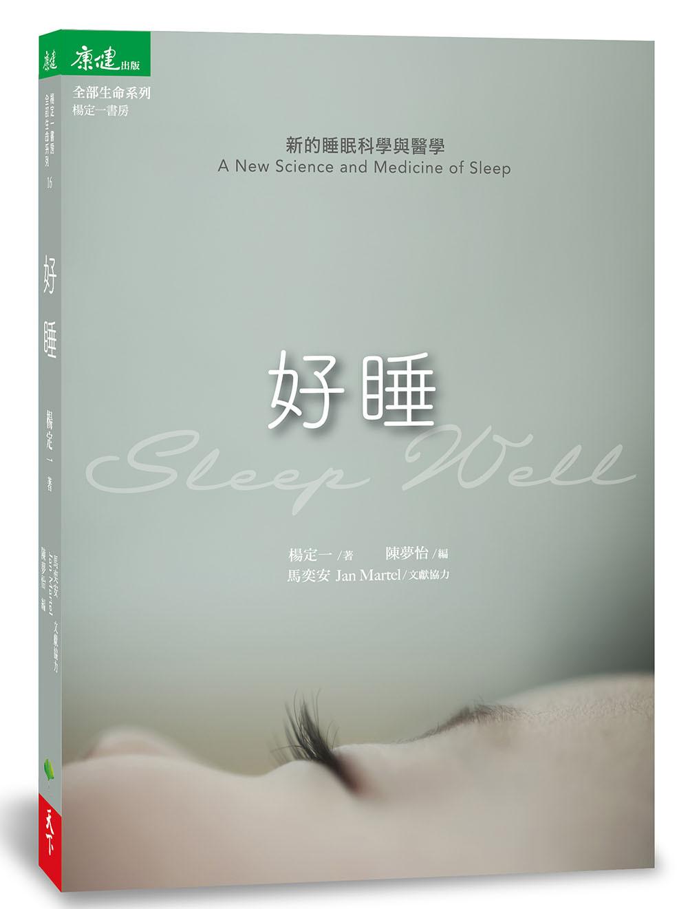 ▲▼《好睡:新的睡眠科學與醫學》。(圖/天下生活出版提供)