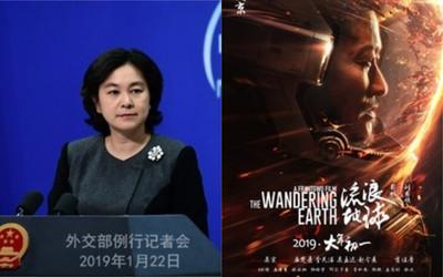 華春瑩記者會上強推《流浪地球》