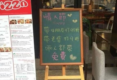 情人節活動2+1免費 店家說...