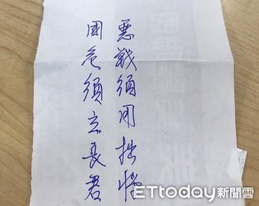 王金平12字回應年紀 手寫照曝光