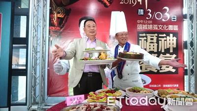 藍帶大師展廚藝 頭城福神饗宴開始訂桌