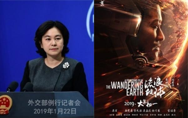 ▲▼華春瑩記者會上強力推廣電影《流浪地球》。(圖/CFP/大陸外交部)