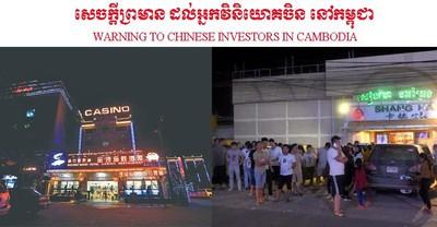 柬寨反對黨前主席煽火「隨時可能反華」
