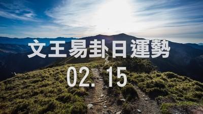 文王易卦【0215日運勢】求卦解先機