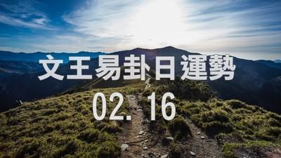文王易卦【0216日運勢】求卦解先機