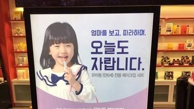 年滿六歲就能用!「兒童化妝品」引大戰:小朋友是要讓臉爛掉?