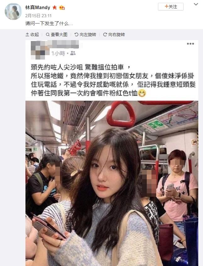 ▲地鐵巧遇「初戀女友」,正妹真人現身。(圖/翻攝自林真真Mandy微博)