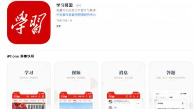 微信、抖音靠邊站 「學習強國」App陸下載量最高