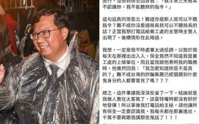 鄭文燦秘書被保全攔 怒嗆:該耍特權都沒發揮