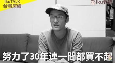 投資客「佔領」 日人批台灣房價:只值300萬