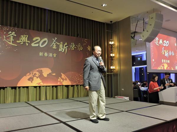 逢興生技歡慶20週年 用健康與公益邁向百年企業第一步(圖/逢興生技提供)
