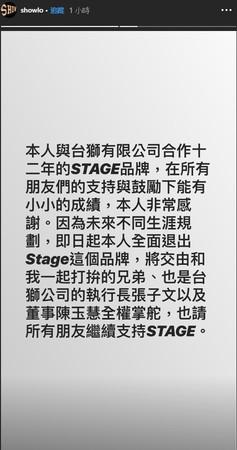 ▲羅志祥退出STAGE。(圖/翻攝自羅志祥Instagram)