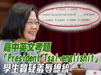 President Tsai-englishit 嘉中惹議