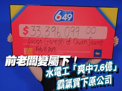水電工爽中7.6億 霸氣買下原公司