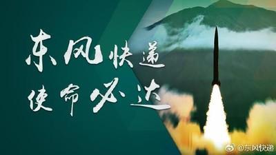 火箭軍開微博「東風快遞」稱即日開始營業