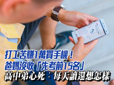 學生打工苦買手機!秒被爸媽沒收心死