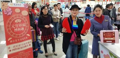 華信航空元宵節機上玩驚喜!