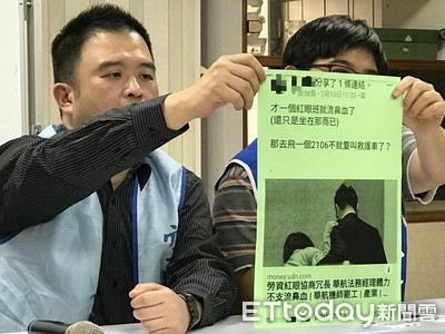 空服工會稱發文挺機師遭華航算帳