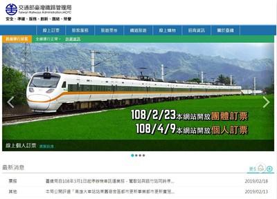 台鐵新票務系統將上線 開放訂4/23後車票