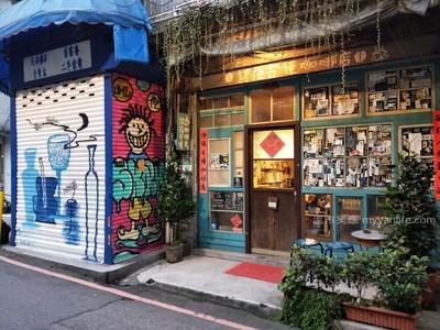 台北懷舊風「誇張古懂咖啡店」