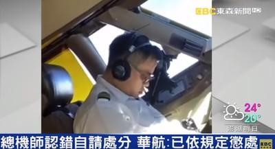 華航總機師高空打盹 還被爆復仇
